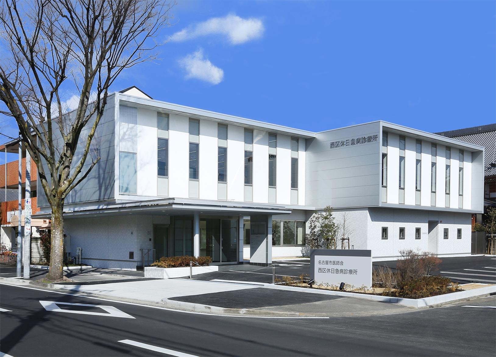 名古屋市医師会 西区休日急病診療所