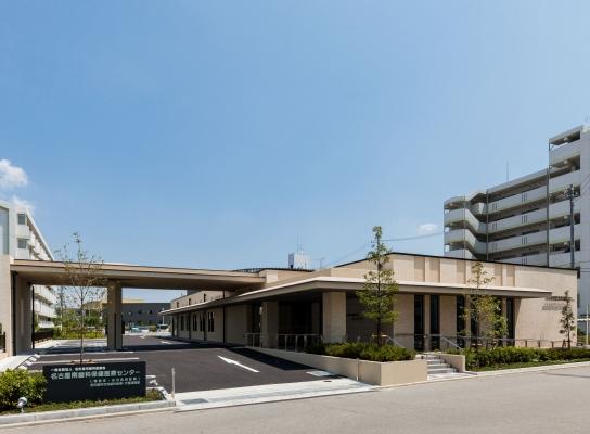 名古屋南歯科保健医療センター